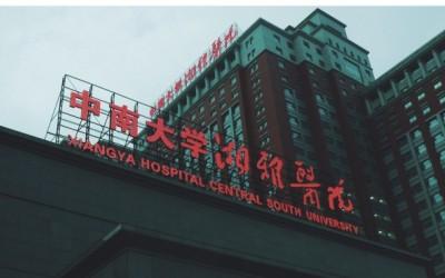 中南大学湘雅医院整体标识导向系...