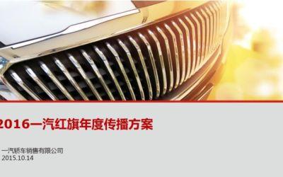 汽车行业传播策略