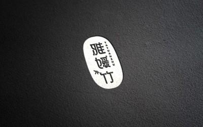 雅媛字体设计