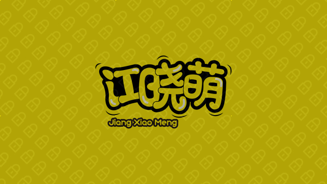 江晓萌LOGO设计入围方案2
