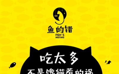 鱼的错 H5设计
