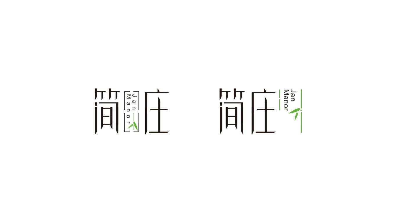 简庄LOGO设计中标图3