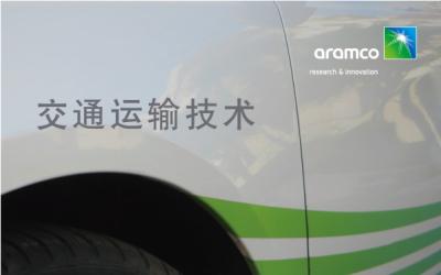 阿美交通运输技术