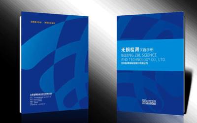 智博联画册设计