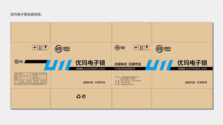 优玛包装设计中标图0