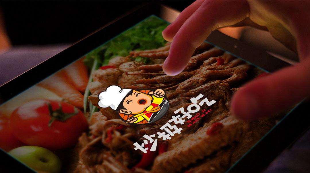 炒极好吃LOGO设计中标图2