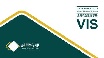 益民農業品牌VI設計