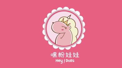 嘿粉娃娃珠寶品牌LOGO設計