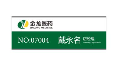 金龙医药品牌VI乐天堂fun88备用网站