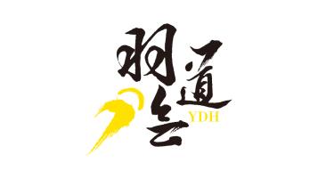 羽道會文體用品品牌LOGO設計