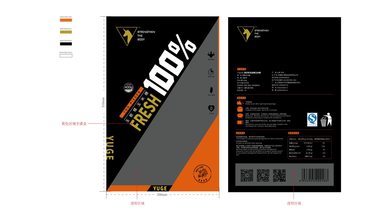 维尔康包装设计中标图1