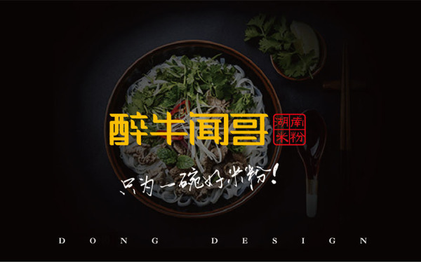 饮食品牌设计