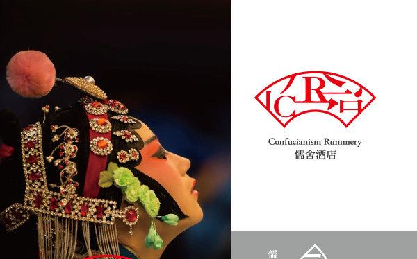 中式酒店品牌