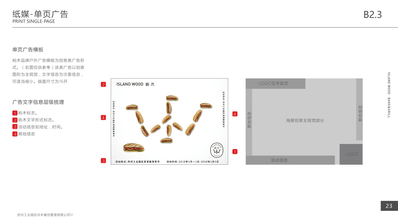 屿木VI设计中标图22