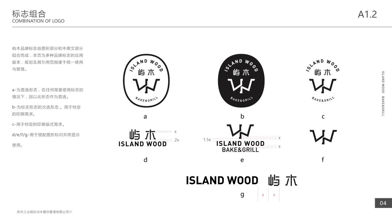 屿木VI设计中标图3