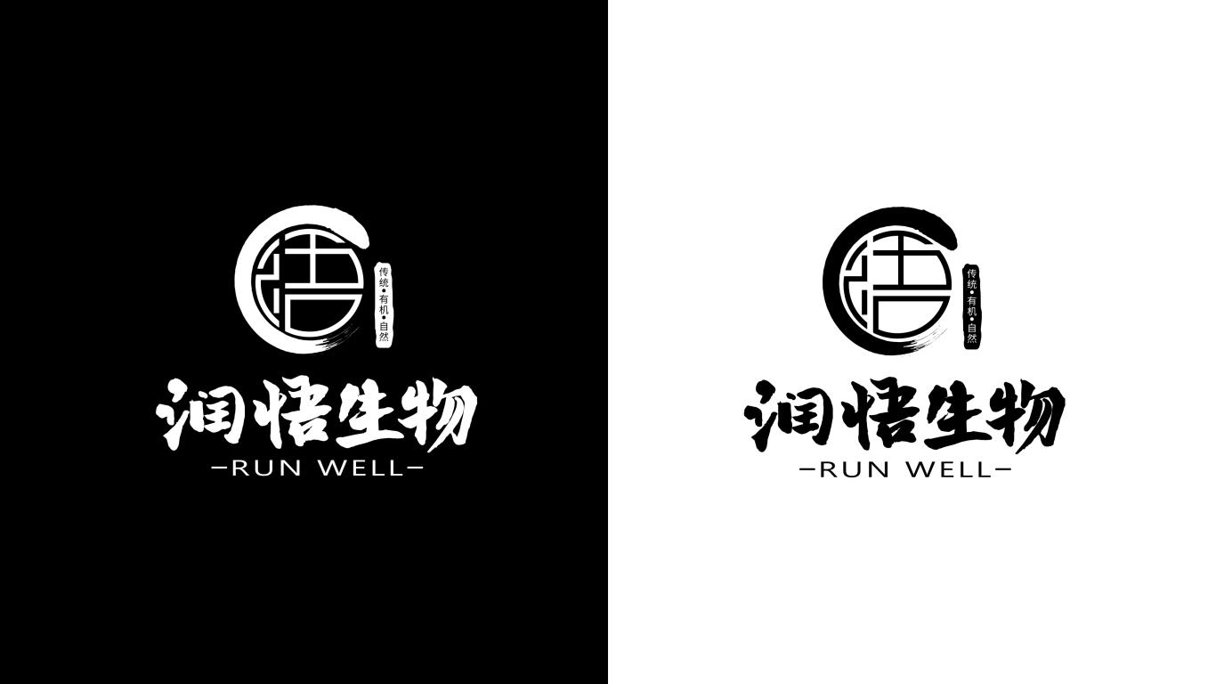 润悟生物LOGO设计中标图3