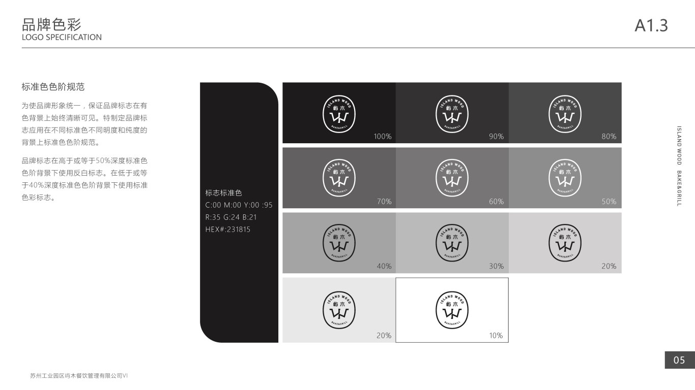 屿木VI设计中标图4