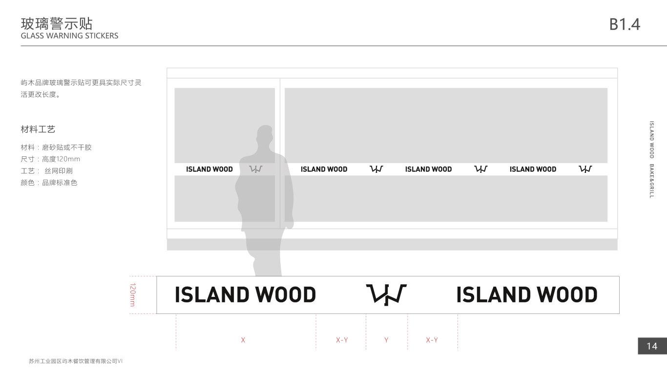 屿木VI设计中标图12