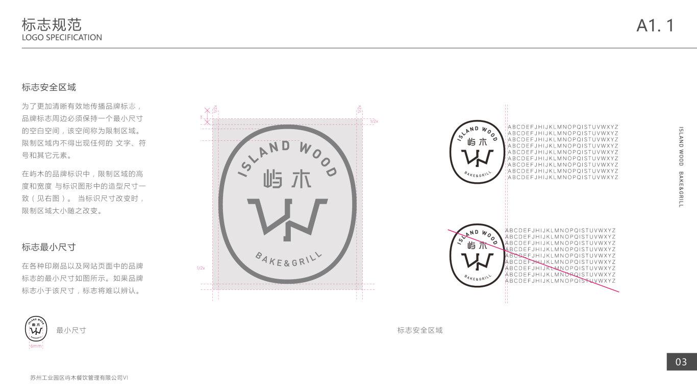 屿木VI设计中标图2