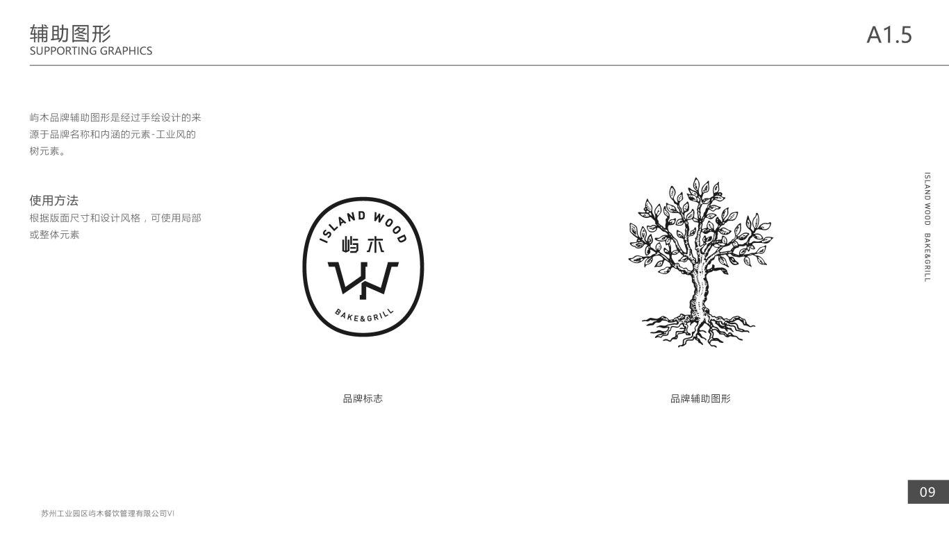 屿木VI设计中标图7