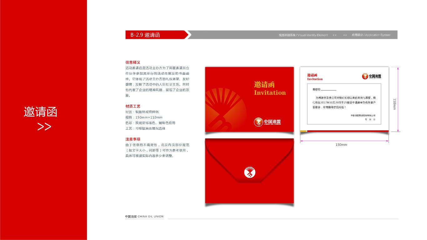 中国油盟VI设计中标图23