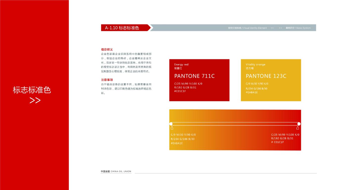 中国油盟VI设计中标图10
