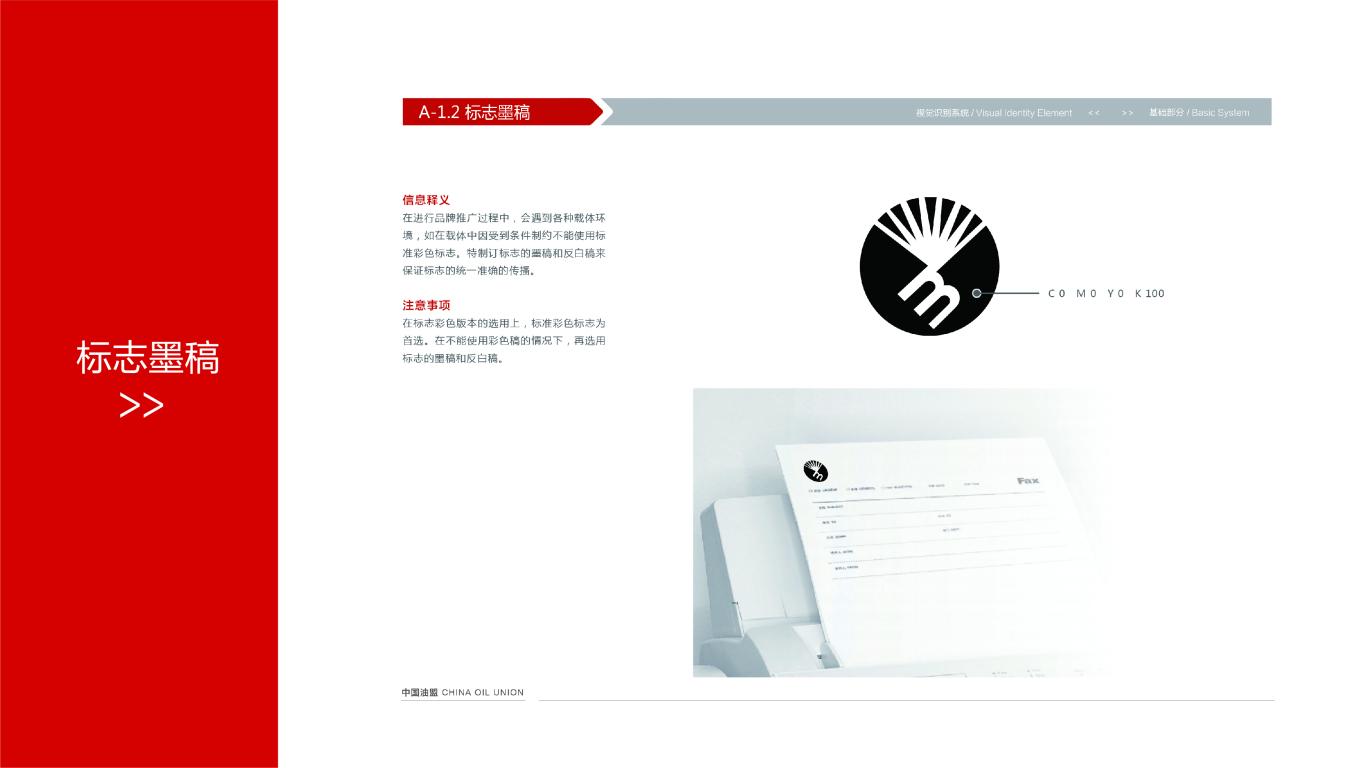 中国油盟VI设计中标图2