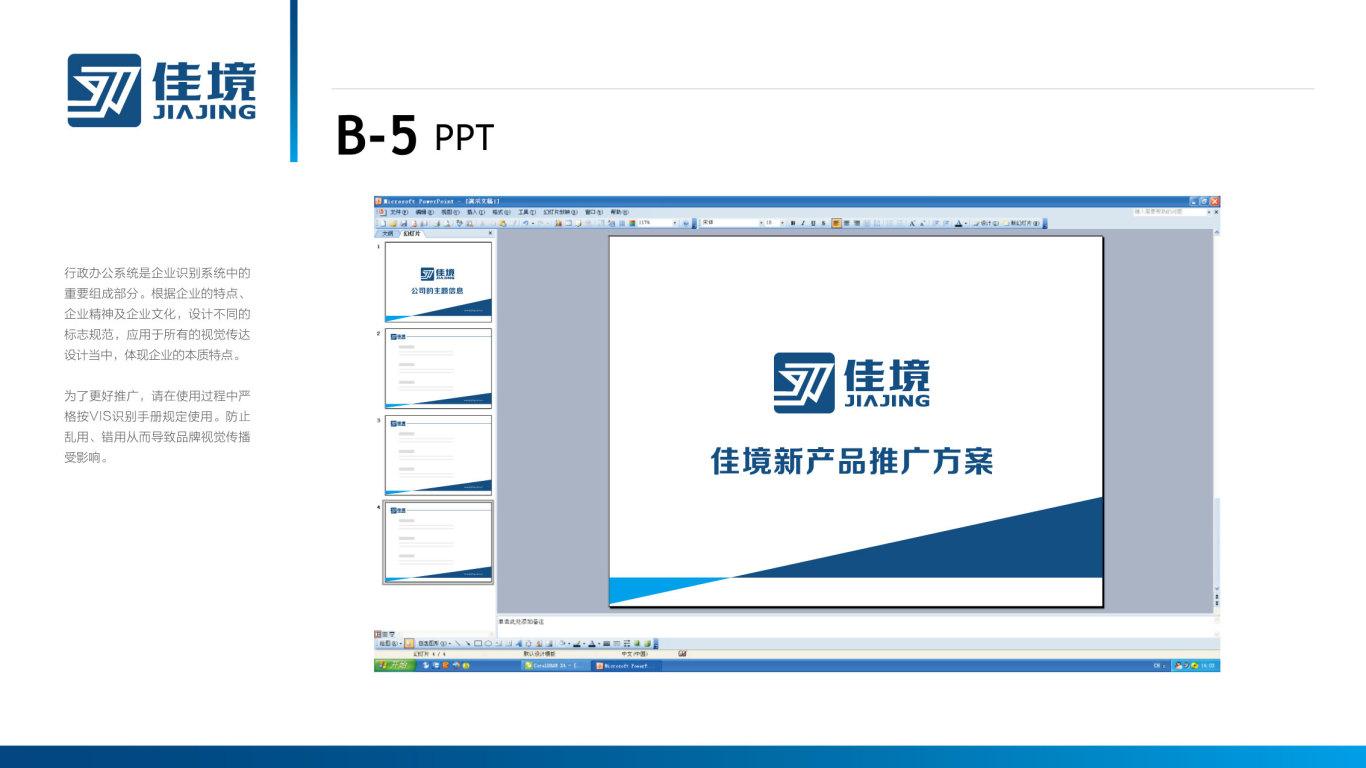 佳境VI设计中标图8