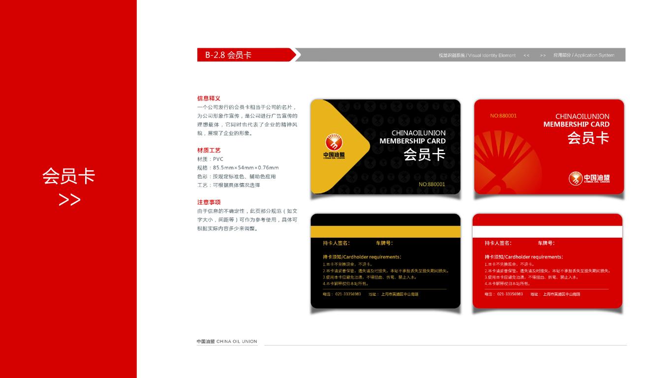 中国油盟VI设计中标图22