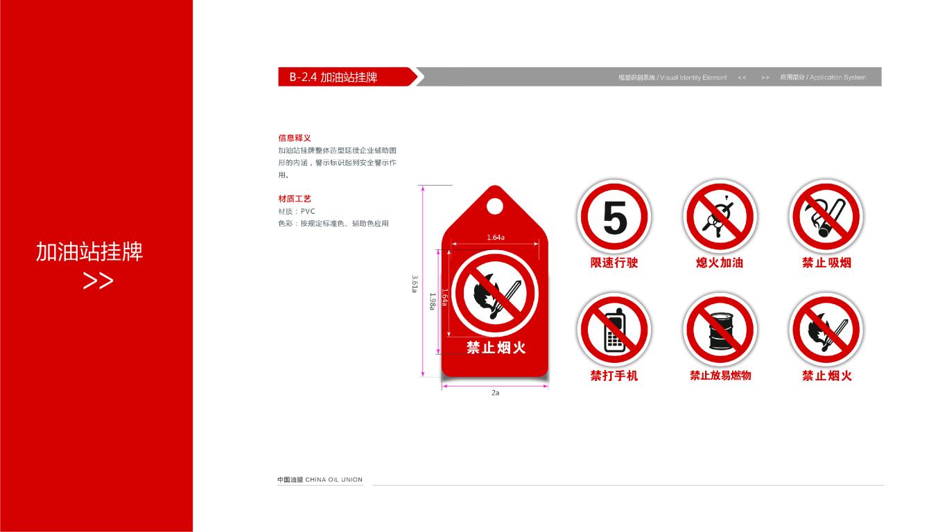 中国油盟VI设计中标图18