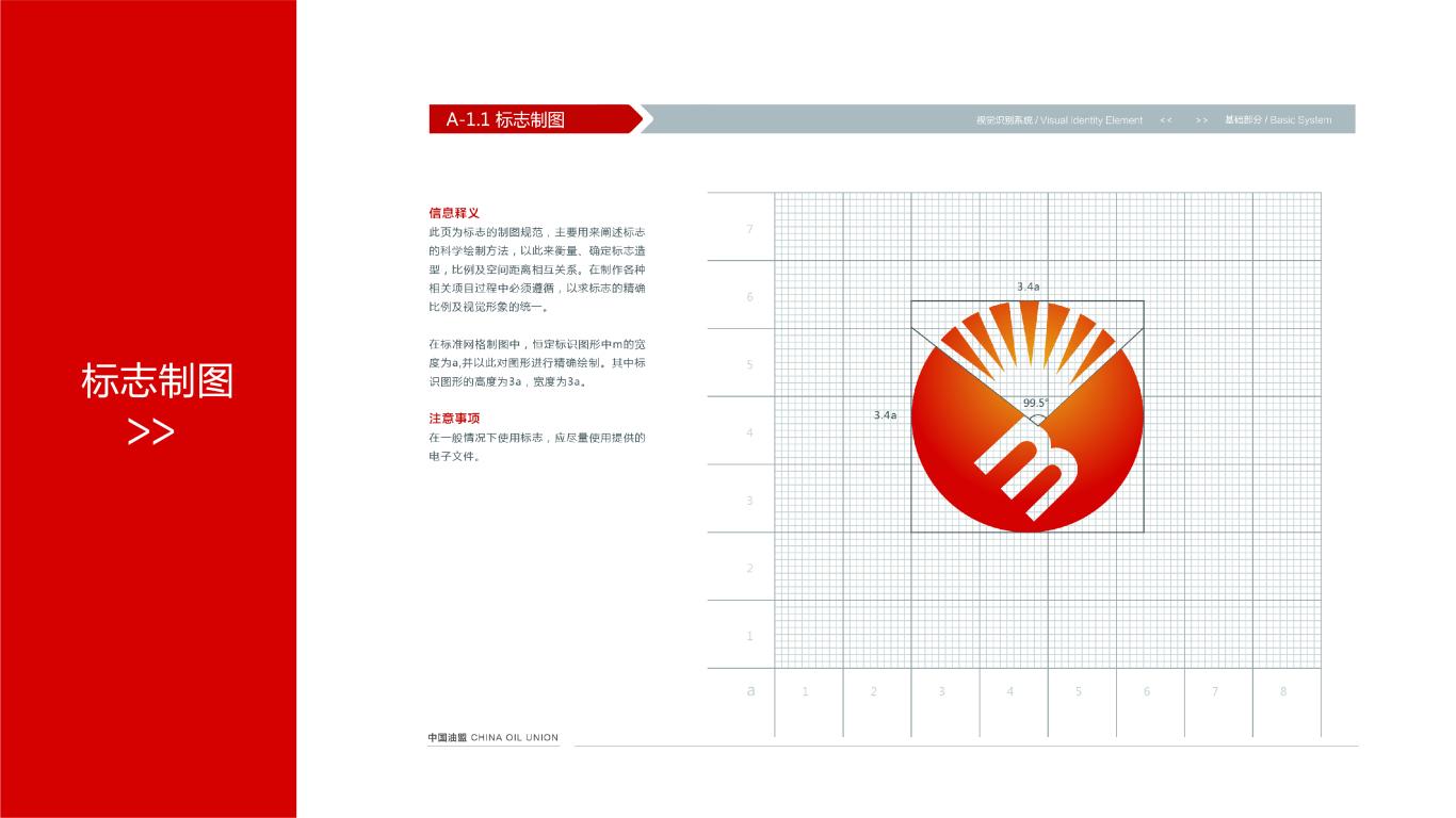 中国油盟VI设计中标图1