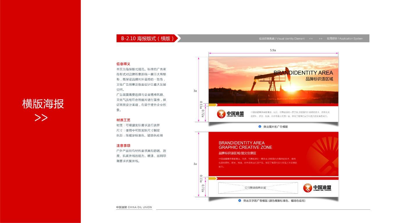 中国油盟VI设计中标图24
