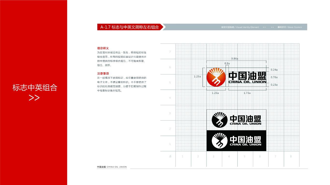 中国油盟VI设计中标图7