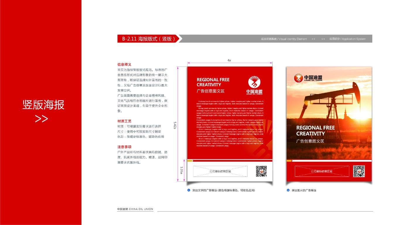 中国油盟VI设计中标图25