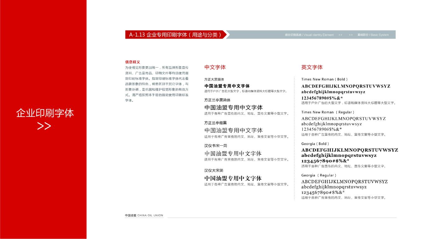 中国油盟VI设计中标图13