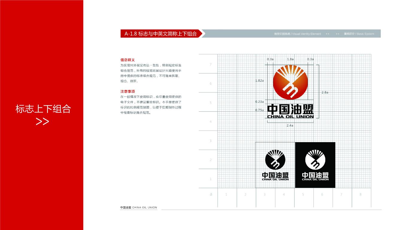 中国油盟VI设计中标图8