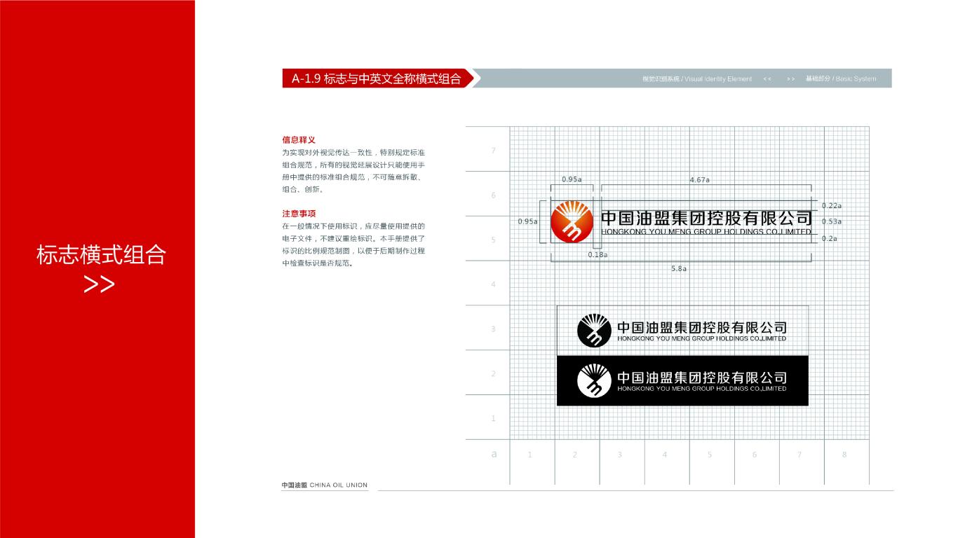 中国油盟VI设计中标图9