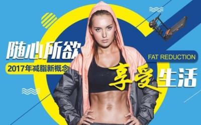 健身器材淘宝banner