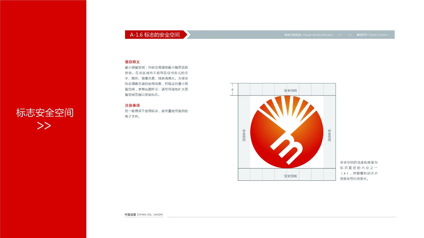 中国油盟VI设计中标图6