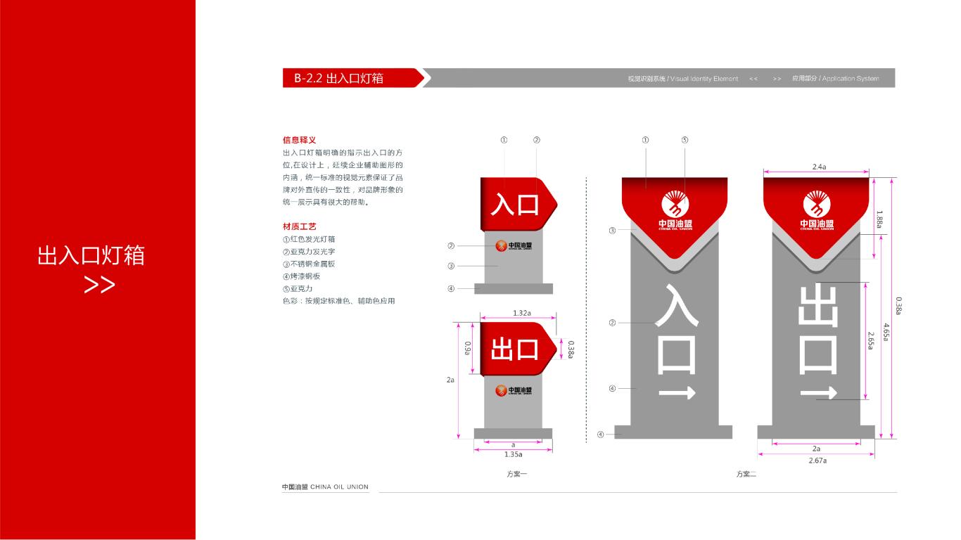 中国油盟VI设计中标图16