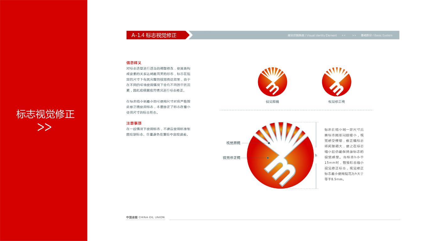 中国油盟VI设计中标图4