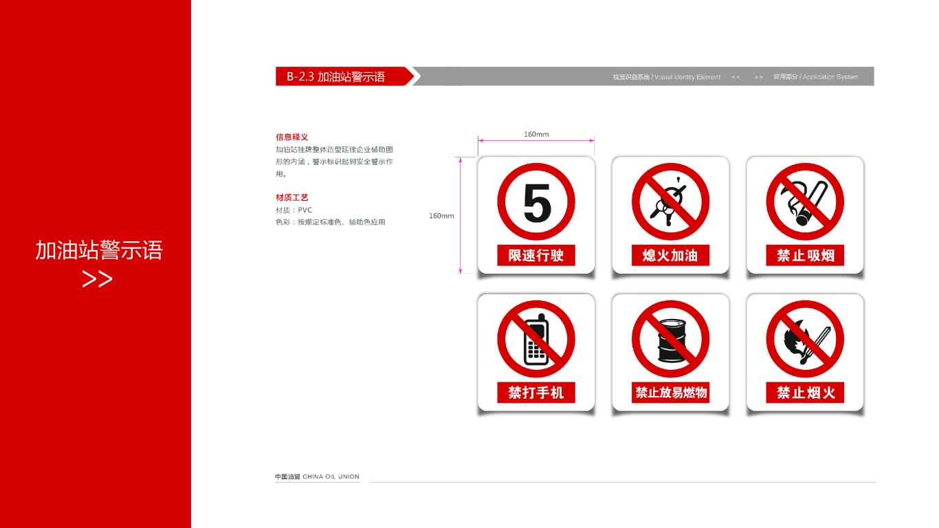 中国油盟VI设计中标图17