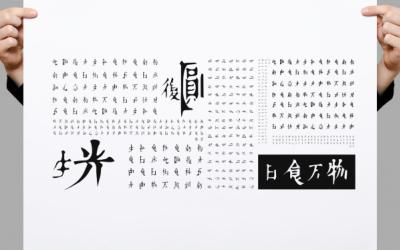 字体设计《日食万物》