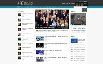 亚太日报官方网站