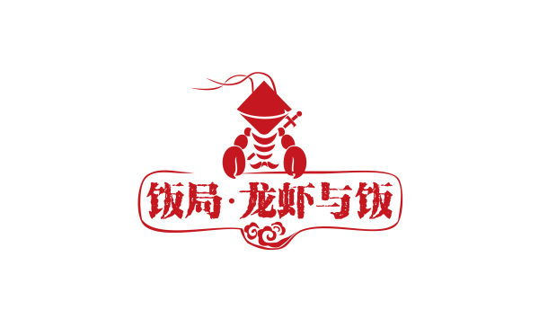 龙虾餐饮行业logo设计案例