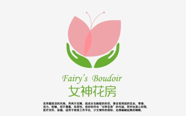 女神花房logo设计