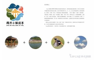 浙江亭街周末小镇logo