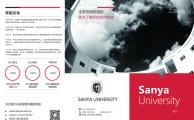 三亚学院三折页宣传手册