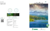 银帆环境竹萃液产品系列宣传册