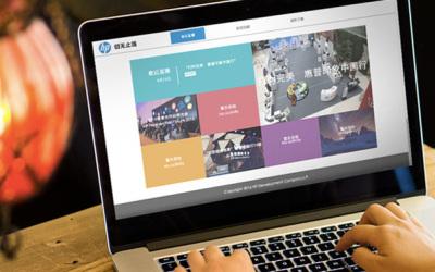 惠普直播平台设计开发